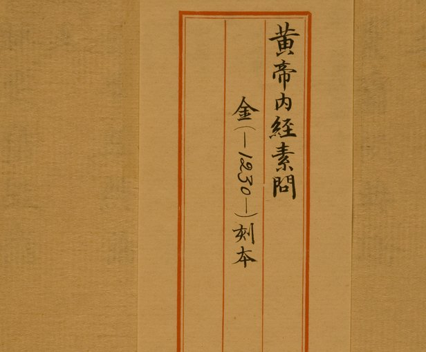 Cover of Huang Di Nei Jing Su Wen